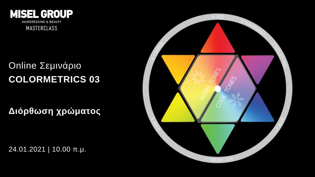 colormetrics 03