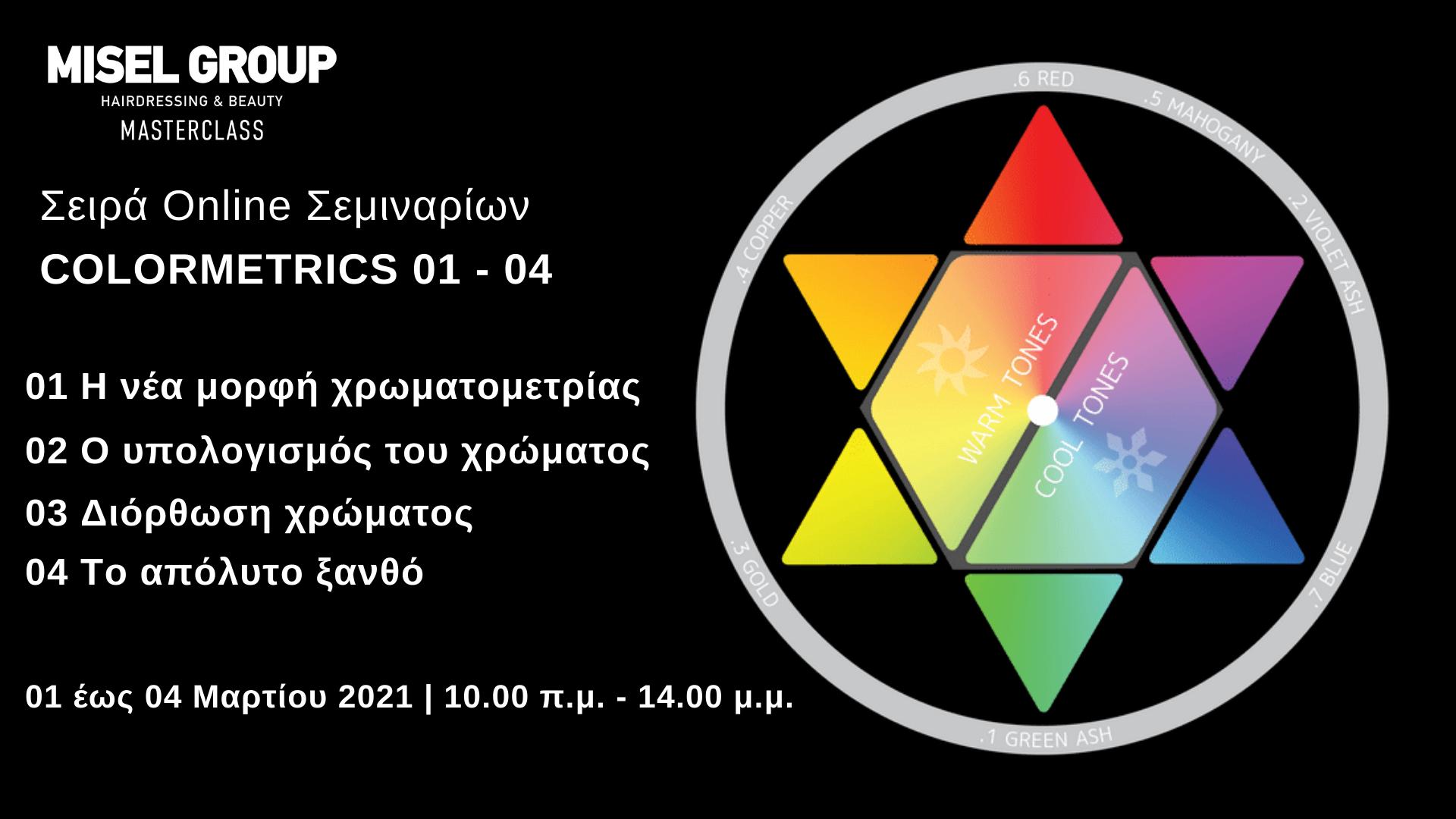 σεμινάριο colormetrics